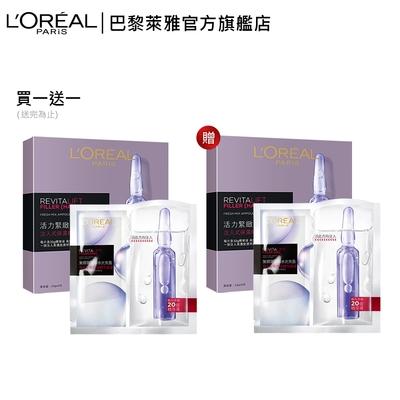 LOREAL Paris 巴黎萊雅 玻尿酸注入式安瓶精華面膜_33gx5