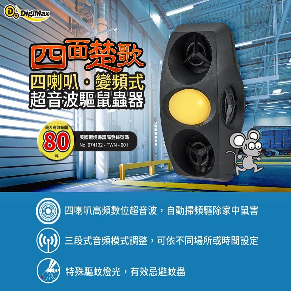 金德恩 台灣製造 四面三段式超音波黃光驅蚊驅鼠器/驅蟲/隨插即用/物理驅逐