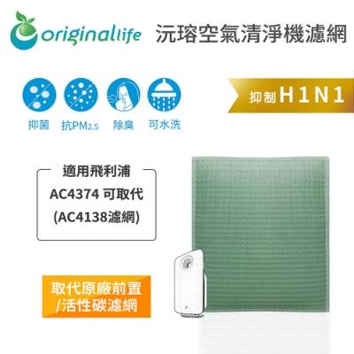 Original Life 可水洗超淨化清淨機濾網 適用:飛利浦 AC4374