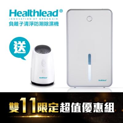 Healthlead 負離子清淨防潮除濕機 EPI-608G 白色(買就送市價$680迷你空氣清淨機)