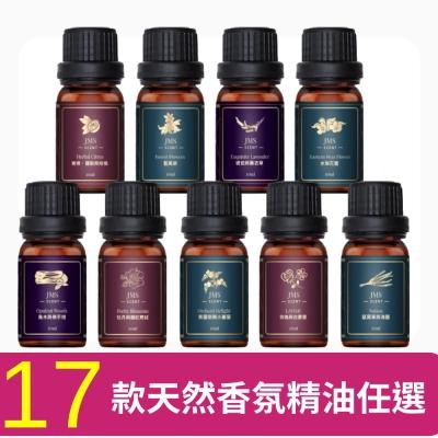 【JMScent】天然香氛精油 10ml/入 (共17款可任選)