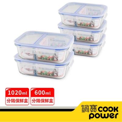 【CookPower鍋寶】分隔耐熱玻璃保鮮盒便利五件組 EO-BVG0601Z31021Z2