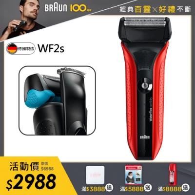 德國百靈BRAUN-WaterFlex水感電動刮鬍刀/電鬍刀WF2s 紅色
