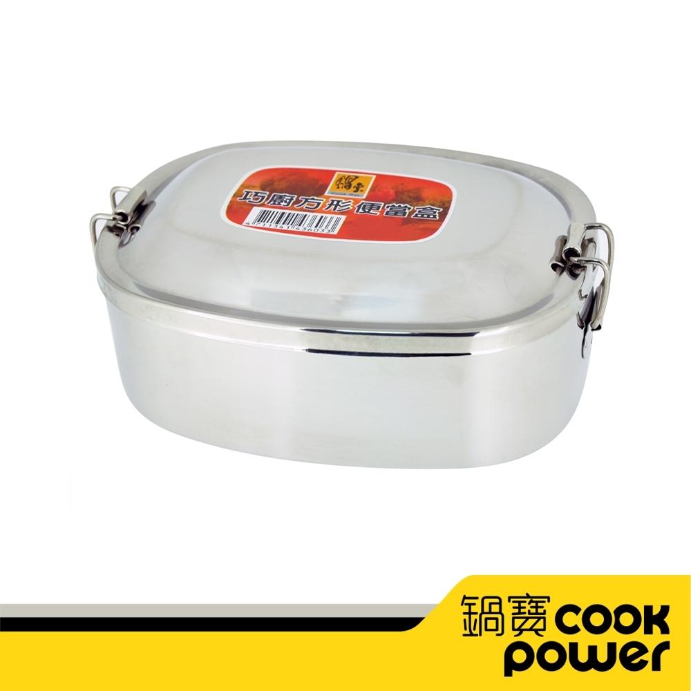 【CookPower鍋寶】巧廚方形便當盒(16CM) SSB-604