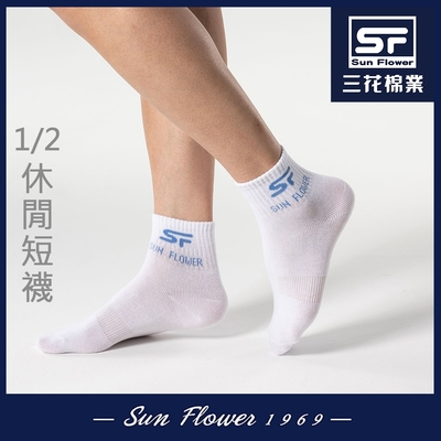 短襪.襪.襪子 三花SunFlower1/2休閒襪