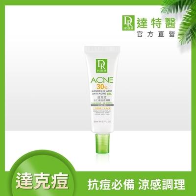 Dr.Hsieh 30%達克痘(杏仁酸抗痘凝膠) 20ml