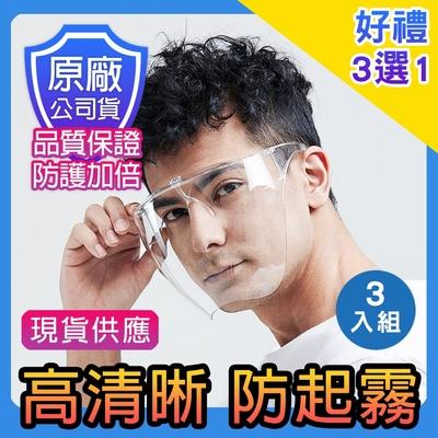 【KD】(現貨)回饋好禮3選1全方位防護面罩眼鏡-3入組(高清/防起霧/KD-PC888)