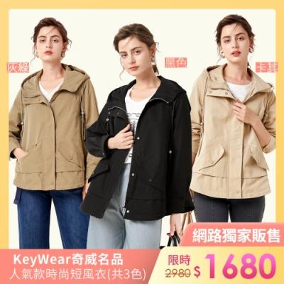 [時時樂獨降]KeyWear奇威名品 專櫃正品    人氣款時尚寬版風衣-共3色
