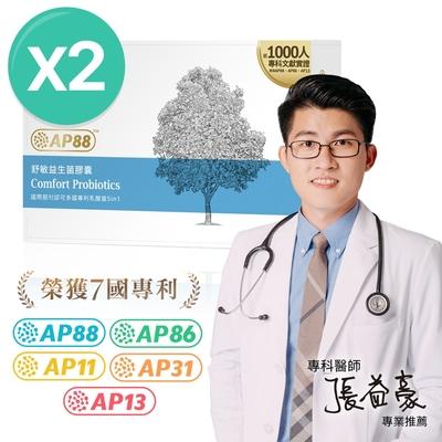 大研生醫 舒敏益生菌(30粒)x2