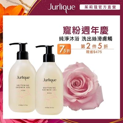 【官方直營】Jurlique茱莉蔻 經典沐浴露(週慶預購第2件5折)
