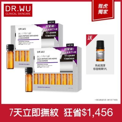 (買一送一) DR.WU超逆齡多肽抗皺安瓶1.5ML*7PCS