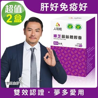 【人可和】國家三認證樟芝(60粒x2瓶,共120粒)-護肝免疫力雙效認證更勝蜆精瑪卡