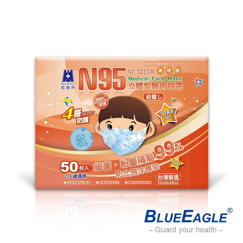 藍鷹牌 立體型2-6歲幼童醫用口罩-50片x3盒(藍/綠/粉)