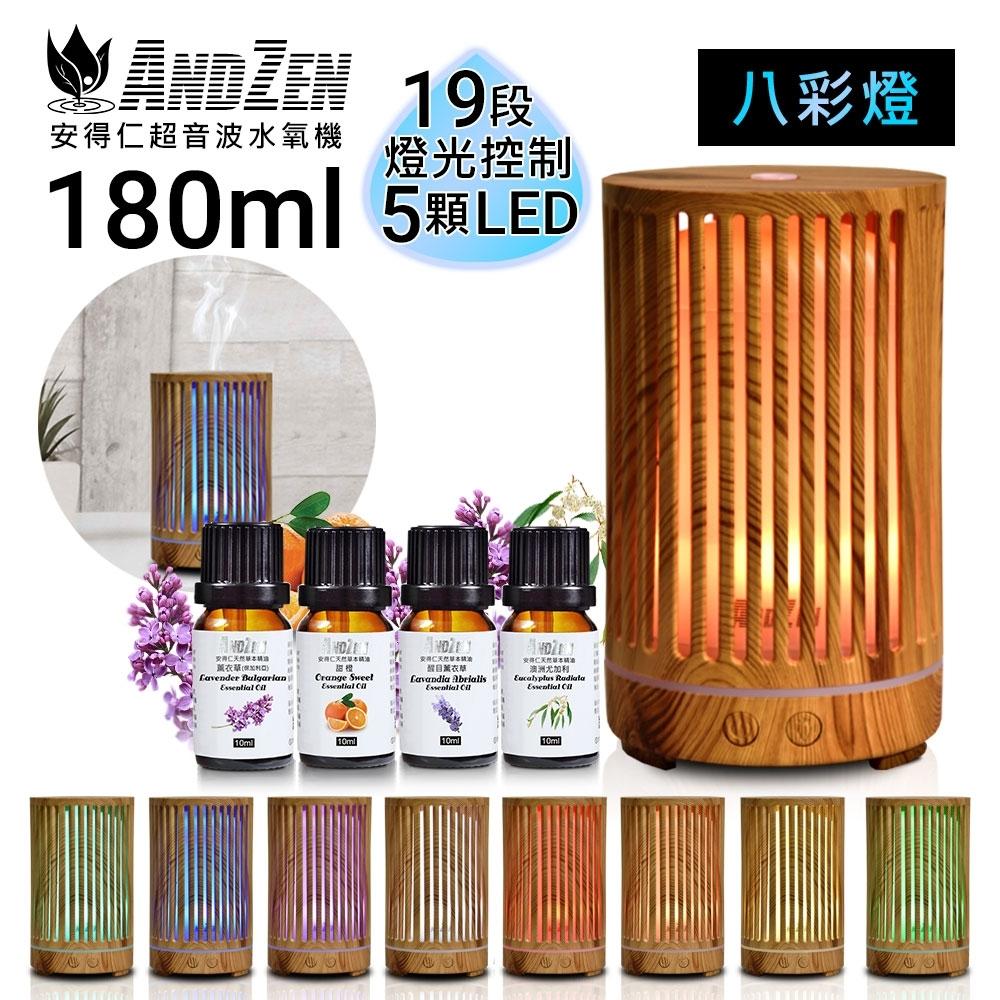ANDZEN日系風格超音波負離子水氧機AZ-1801八彩燈+來自澳洲進口純精油10ml x 4瓶
