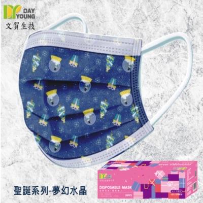 文賀生技 醫用口罩(未滅菌)-夢幻水晶(成人款)(單片包裝-20片/盒)
