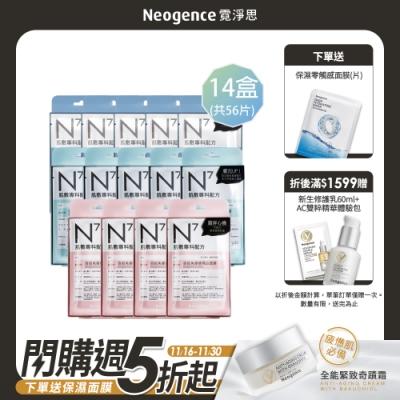 (共56片)Neogence霓淨思 N7淨白保濕美肌調理面膜14入組