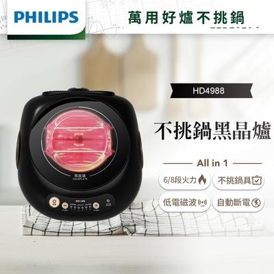飛利浦PHILIPS 不挑鍋黑晶爐HD4988(星燦黑)