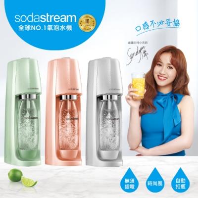 Sodastream 時尚風自動扣瓶氣泡水機Spirit(3色可選)