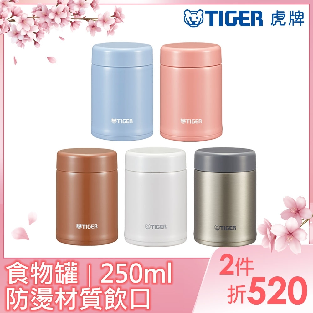 [任選2件現折520] TIGER虎牌超輕量不鏽鋼保溫杯食物罐250cc