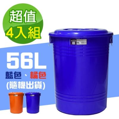 G+居家 垃圾桶萬用桶冰桶儲水桶-56L(4入組)-附蓋附提把 隨機色出貨