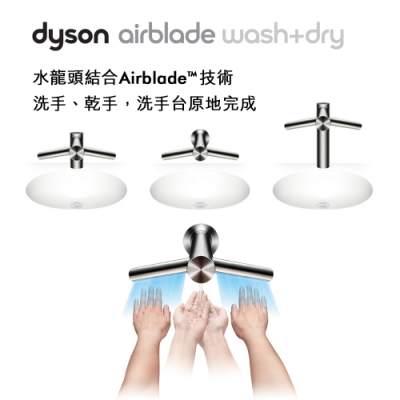 dyson Airblade Tap Wash+Dry型 WD06 壁式水龍頭乾手機 110V