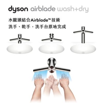 dyson Airblade Tap Wash+Dry型 WD05 長頸式水龍頭乾手機110V