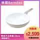 德國Berndes寶迪 Veggie White 白色陶瓷不沾炒鍋 28cm 電磁爐可用 product thumbnail 1