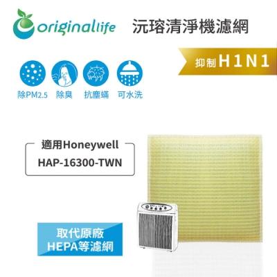 Original Life 超淨化清淨機濾網 適用:Honeywell HAP-16300-TWN