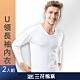 男內衣.衛生衣 三花SunFlower男長袖內衣(厚棉U領)(2件)_白 product thumbnail 1
