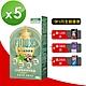 【健康進行式JoyHui】印加果複方植物膠囊 30粒*5盒 product thumbnail 1