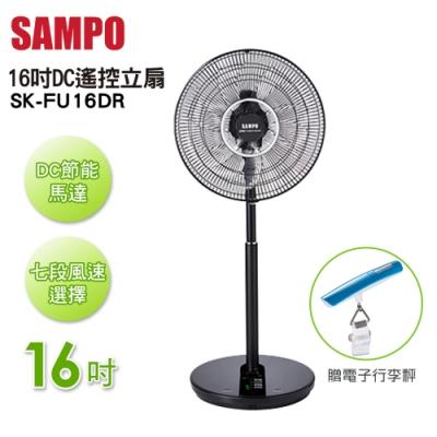 SAMPO聲寶 16吋 7段速微電腦遙控DC直流電風扇 SK-FU16DR