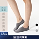 Sun Flower三花 超隱形休閒襪.襪子(12雙組) product thumbnail 1