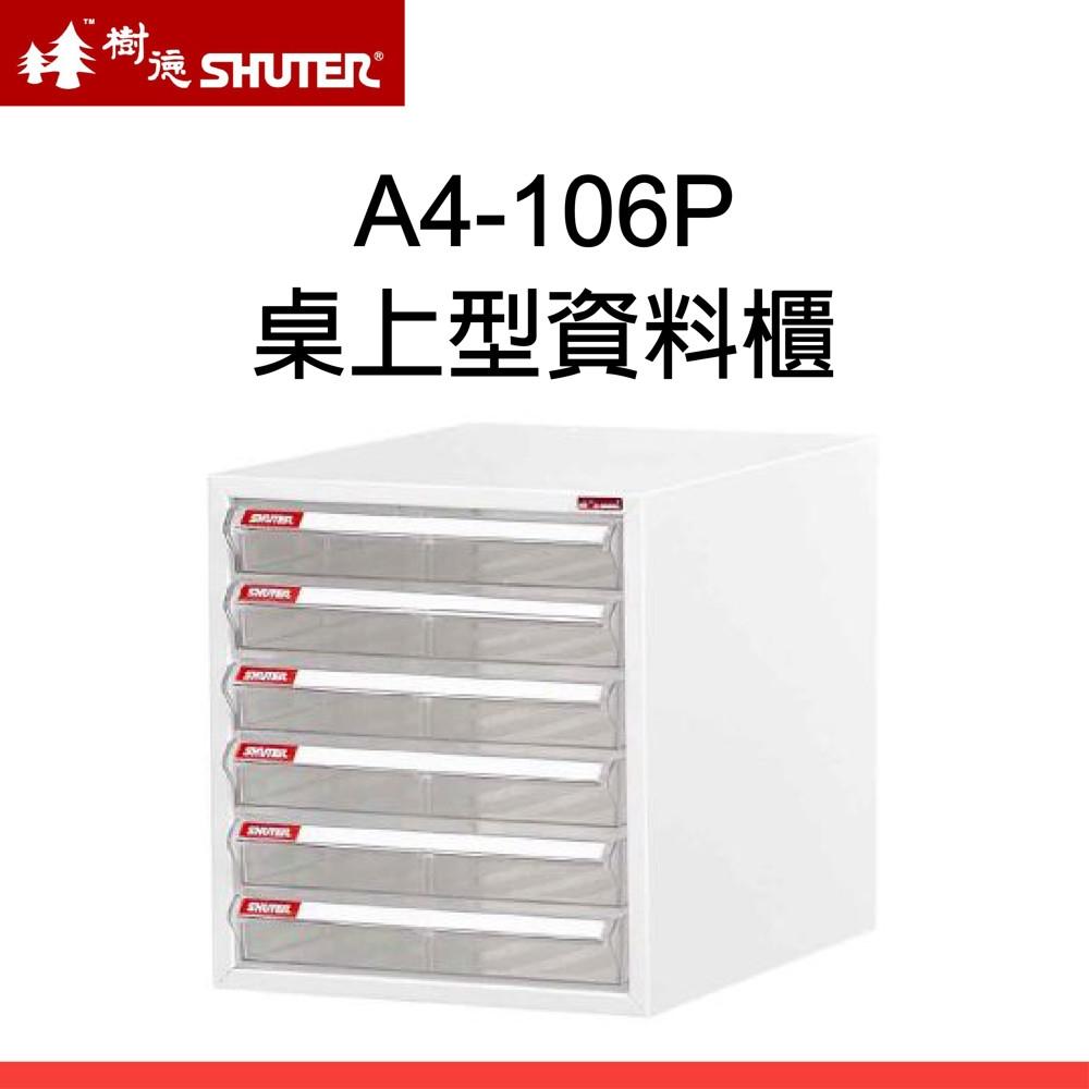 SHUTER樹德 A4-106P六層桌上型文件資料櫃