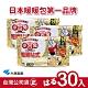 日本小林製藥 小白兔暖暖包-貼式30入-台灣公司貨(日本製) product thumbnail 1