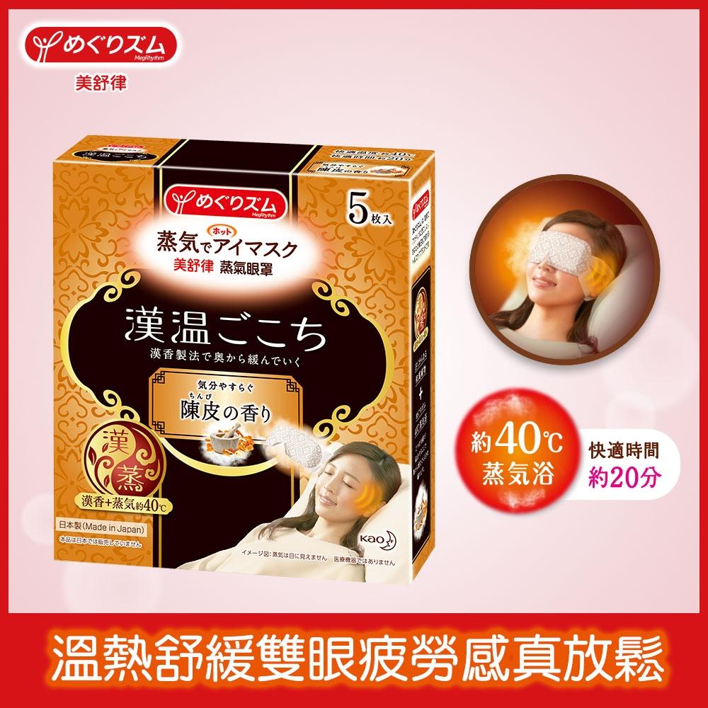 美舒律 蒸氣眼罩 漢溫舒芯系列 淨心陳皮香 (5片裝/盒)