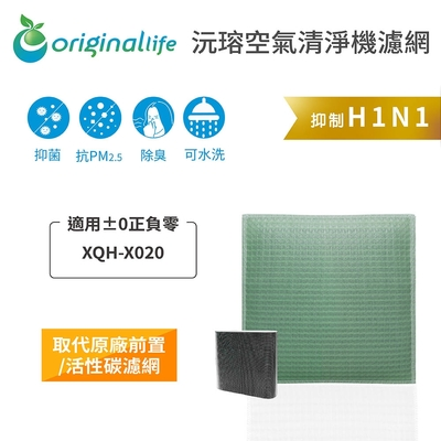 Original Life 適用±0正負零:XQH-X020 可水洗空氣清淨機濾網