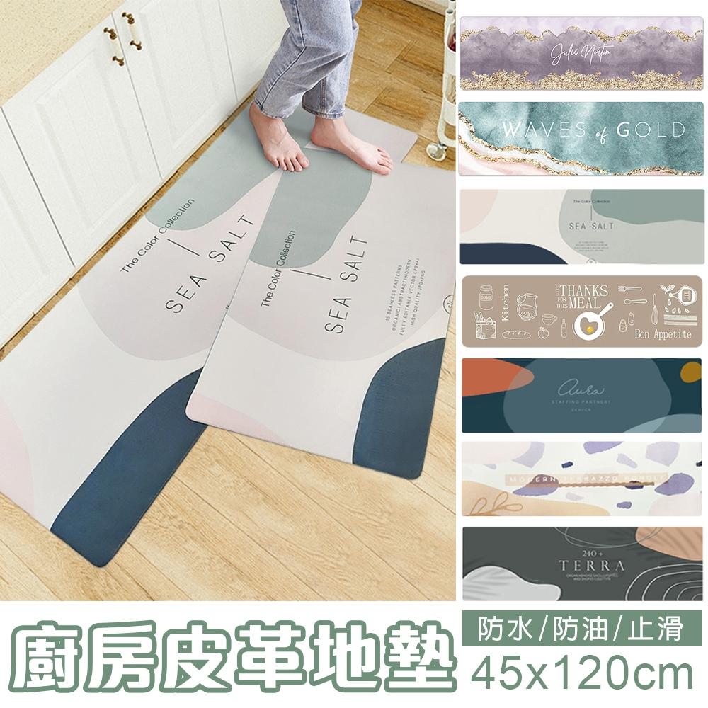 BUNNY LIFE 防油防水皮革廚房地墊(中45x120cm)