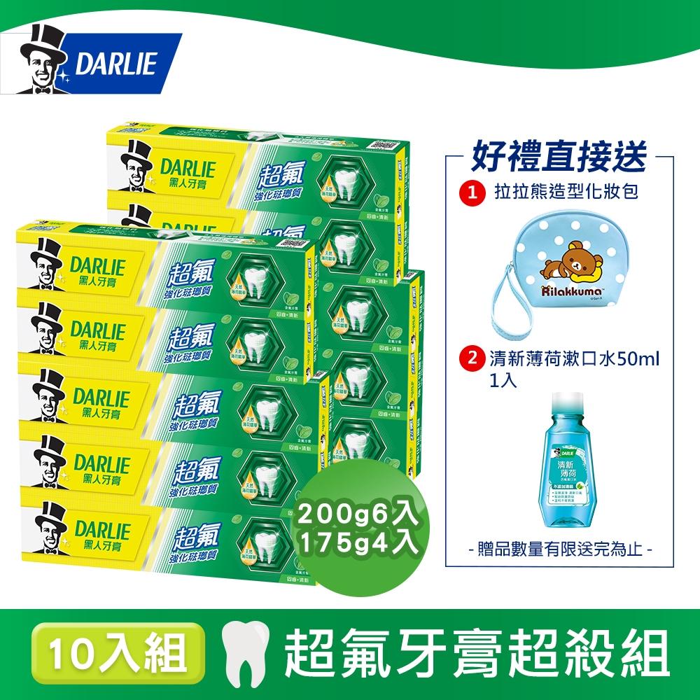 黑人 超氟牙膏爆殺10入組(200g 6入+ 175g 4入)