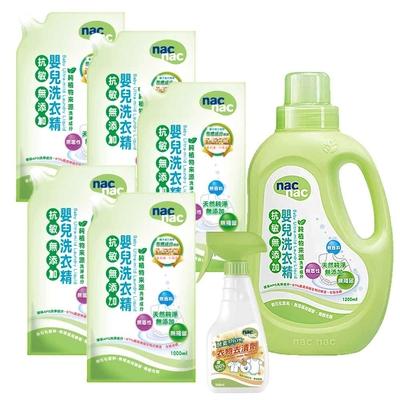 nac nac 抗敏洗衣精1罐5補充包 +酵素衣物去漬劑 特惠組
