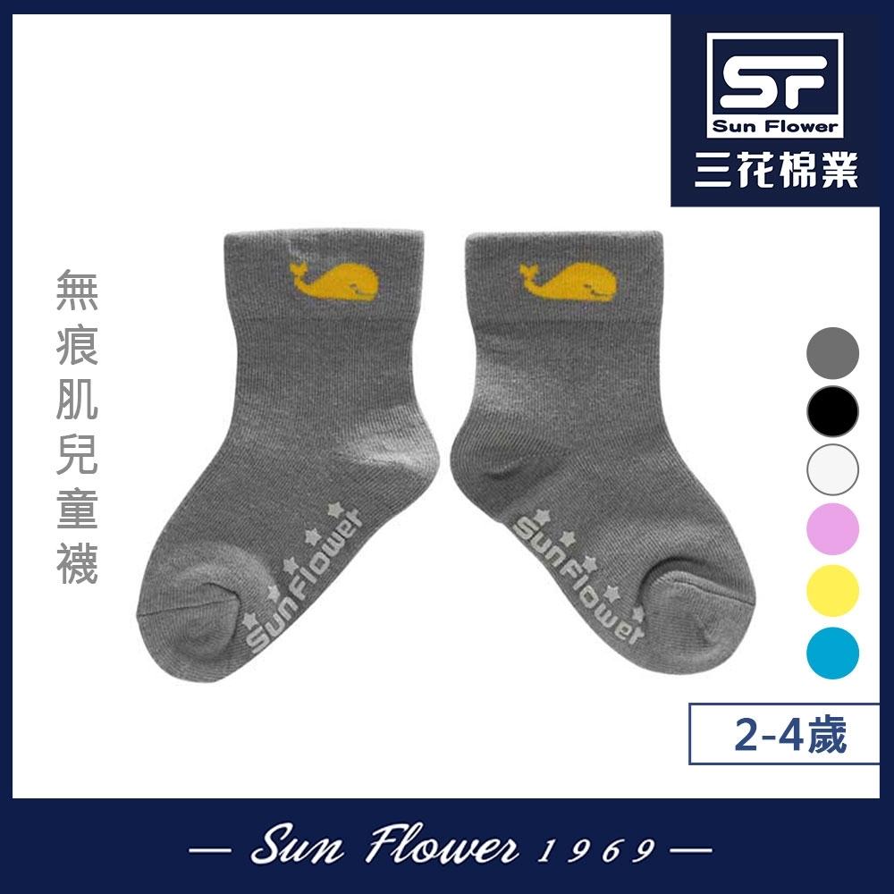 童襪.襪子 三花SunFlower兒童專用無痕襪 2-4歲_淘氣鯨魚