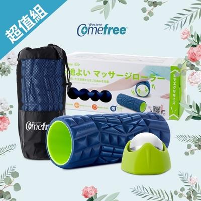 【Comefree 超值組】專業型瑜珈舒緩按摩滾筒-強+舒緩按摩冰滾球