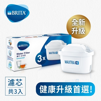 BRITA MAXTRA Plus 濾芯全效型3入裝(快)