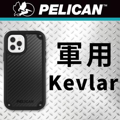 美國 Pelican 派力肯 iPhone 13 Pro Max Shield 凱夫勒背板防護盾 防摔抗菌手機保護殼