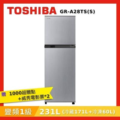 TOSHIBA東芝 231公升變頻電冰箱 典雅銀 GR-A28TS(S)【送基本安裝】