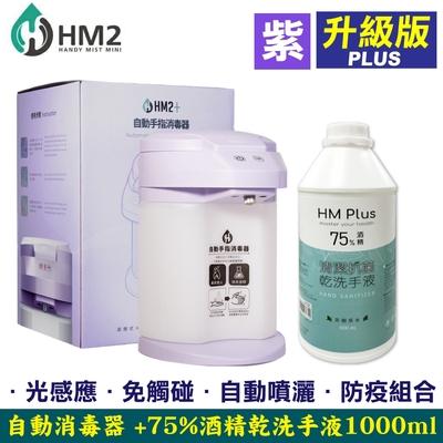 HM2+ 自動手指消毒器 ST-D02 (紫色) + HM PLUS 清潔抗菌乾洗手液 (茶樹草本) 1000ml/瓶 (光感應 免觸碰 乾洗手 酒精消毒)