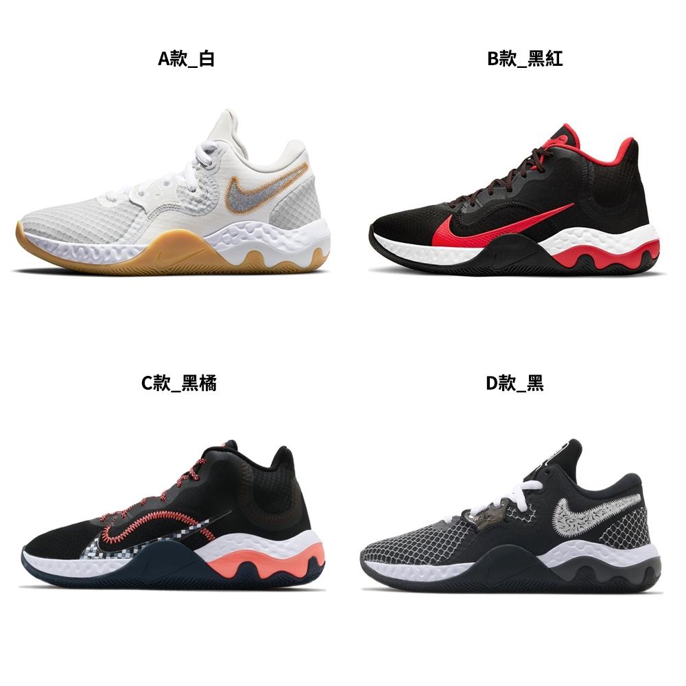 【限時快閃】NIKE RENEW ELEVATE II  男籃球鞋(多款任選)