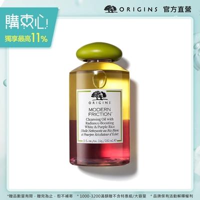 【官方直營】Origin 執米不悔純米精萃潔顏油