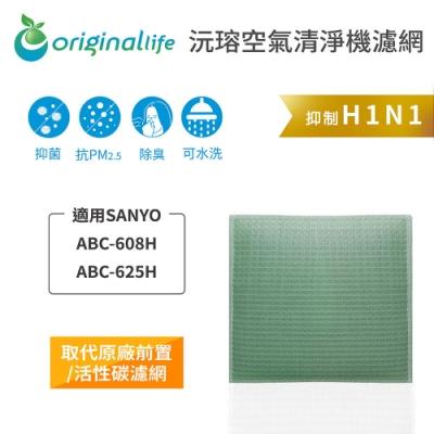 Original Life 空氣清淨機濾網 適用:三洋 ABC-608H、ABC-625