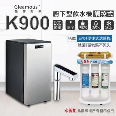 Gleamous K900三溫廚下加熱器(觸控式)+水蘋果EP04活礦機