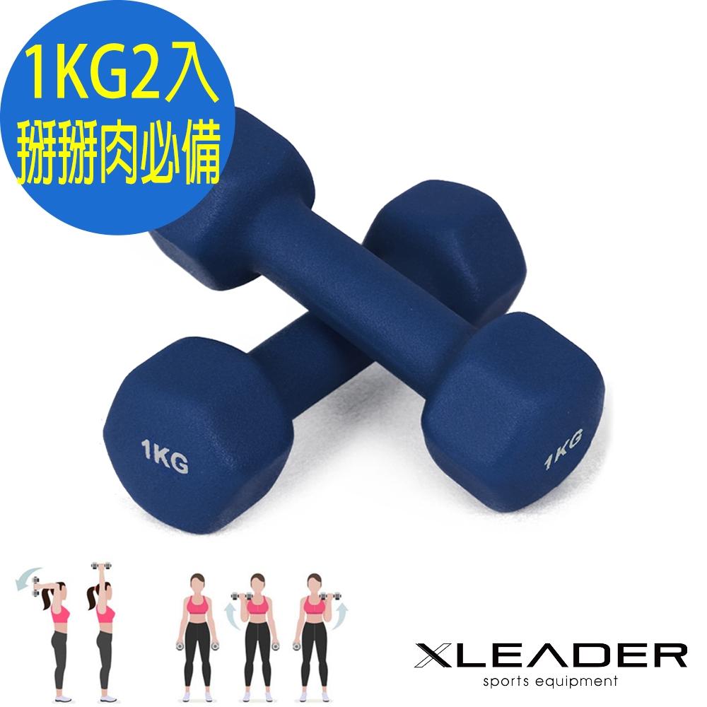 Leader X 熱力燃脂 彩色包膠六角韻律啞鈴 2入組 1KG 藍色